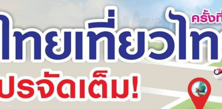 nbi_thai_teaw_thai_20_oct20-1-2
